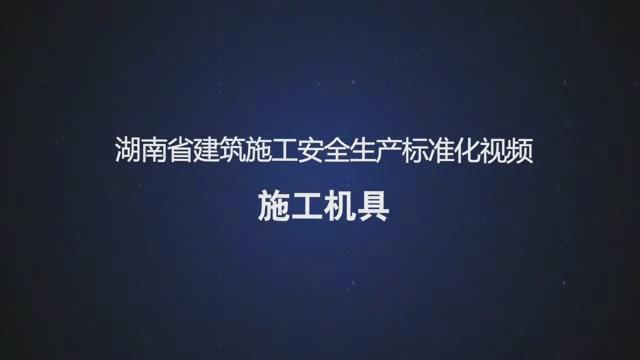 湖南省建筑施工安全生产标准化系列视频—施工机具