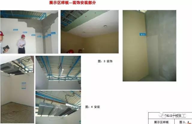 中建八局施工质量标准化图册(土建、安装、样板),超级实用!_47
