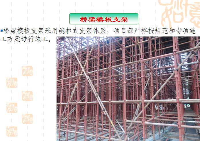 道路施工安全生产标准化优良项目汇报