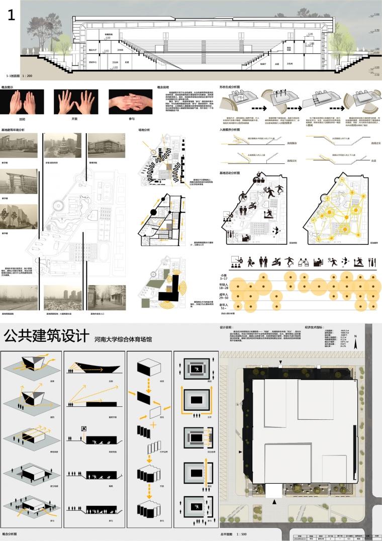 体院馆设计-课程作业_1