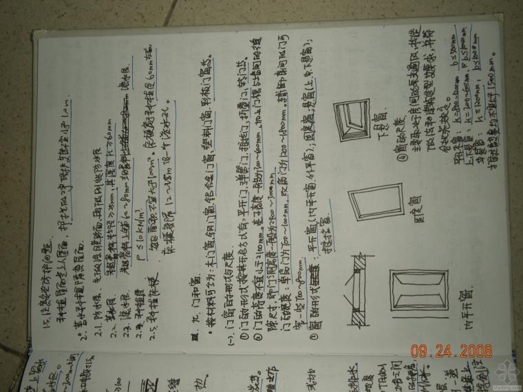 建筑构造复习资料(重点笔记+华工课堂拍摄笔记)_35