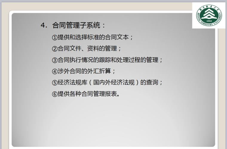 合同管理子系统