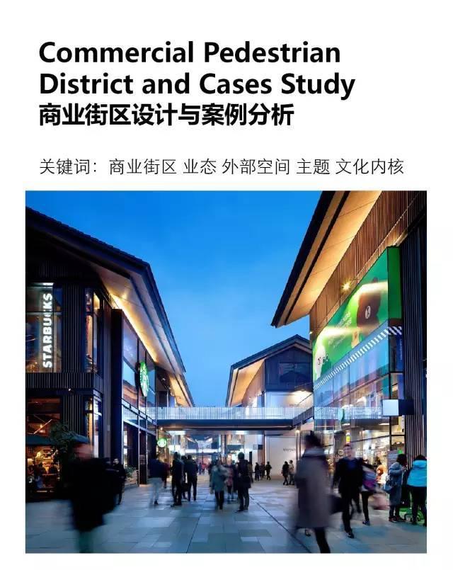 太古里、三里屯、新天地、田子坊等开放式商业街区设计最全解构