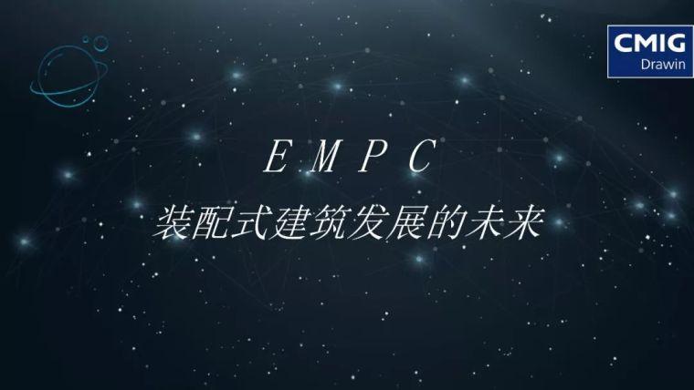 江炳生:EMPC——装配式建筑发展的未来