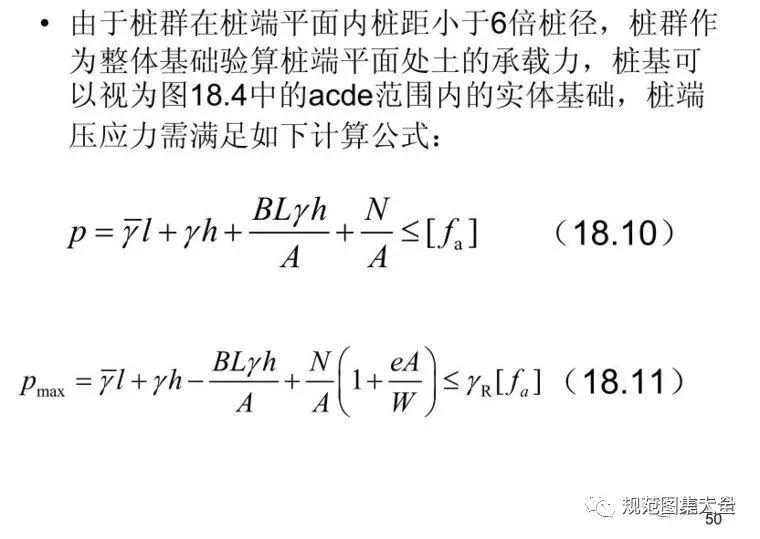 【图文并茂】桩基础基本知识点全解析,了解一下!_48