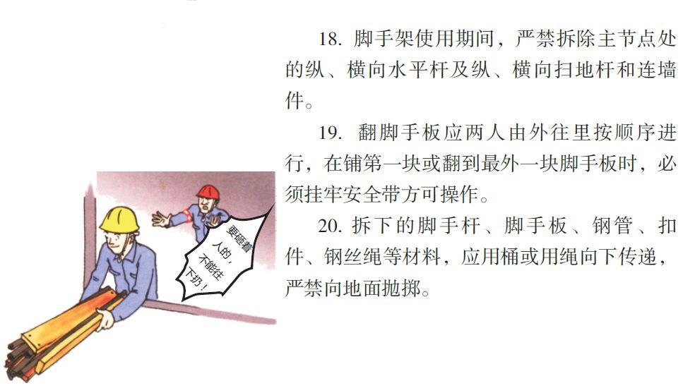看完神奇的八个工种施工漫画,安全事故减少80%!_49