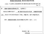 南门橡皮坝至仙港大桥左岸场地清理报验申请表1-10