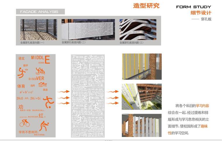 临港新城小学幼儿园方案设计文本(75页)-细节设计