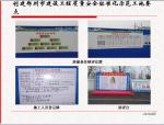 郑州市建设工程标准化示范工地创建经验