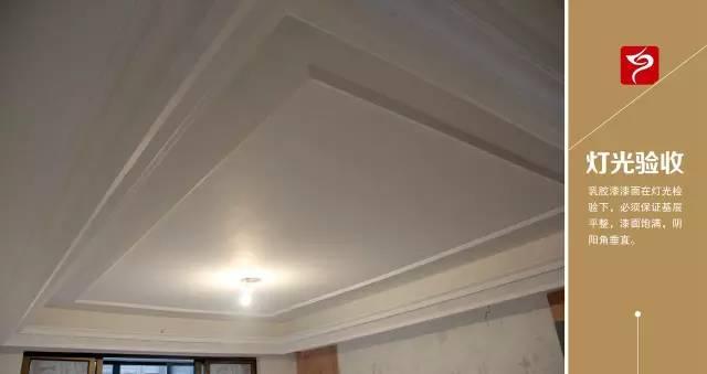 室内施工《100个工艺细节》_54