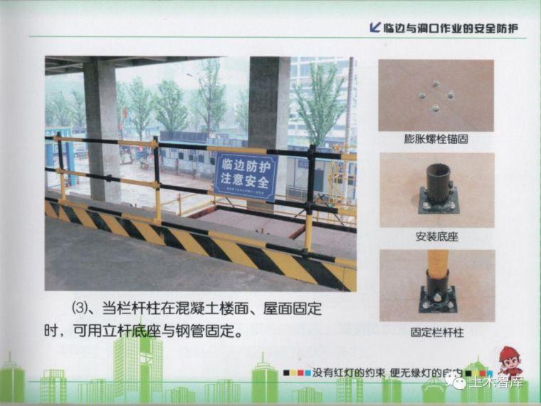 大用系列,建筑施工现场安全知识画册之高处作业_20