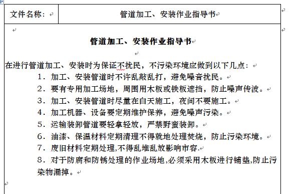 北京科技会展中心通风空调施工组织设计(图文详细)_8