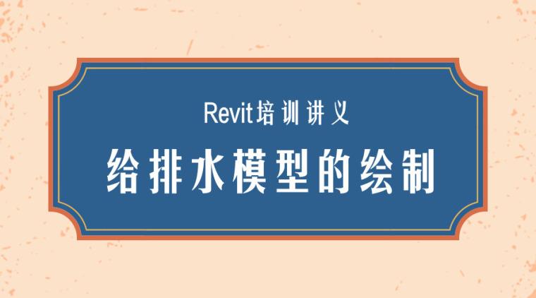 Revit培训讲义-给排水模型的绘制