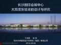 长沙国际会展中心大跨度张弦梁的设计与研究(PDF,57页)
