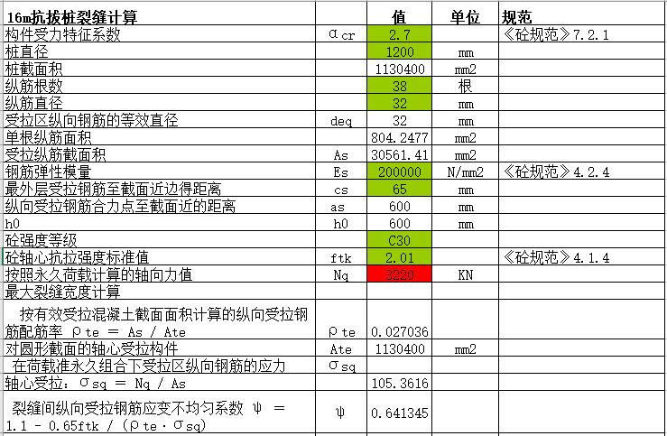 16m抗拔桩裂缝计算表格(excel)