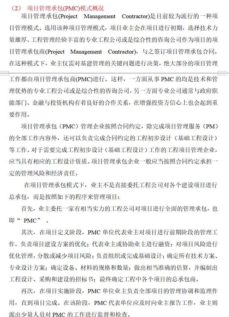 项目管理承包(PMC)模式概况
