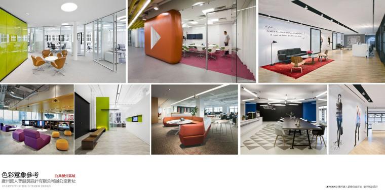 VIVO总部设计方案文本资料下载-[广东]Lenocko办公总部空间概念设计方案文本