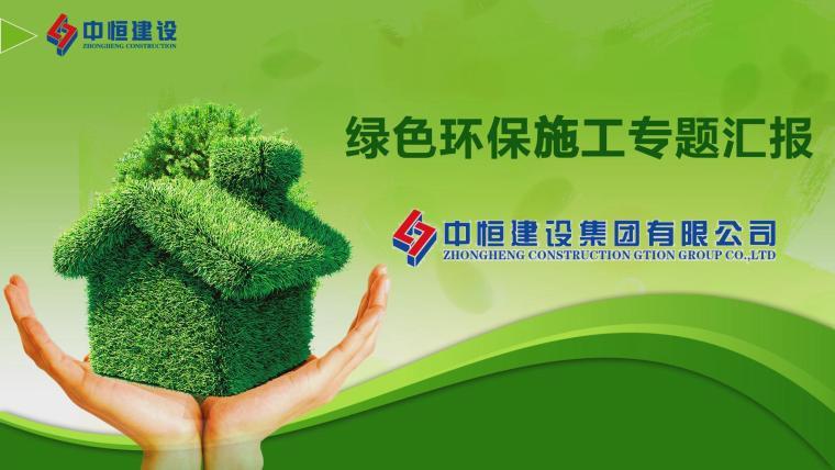 绿色环保施工汇报