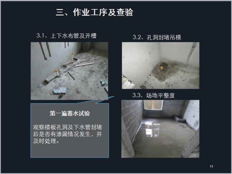 卫生间防渗漏案例分析