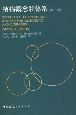 林同炎-结构概念和体系(第二版)电子书
