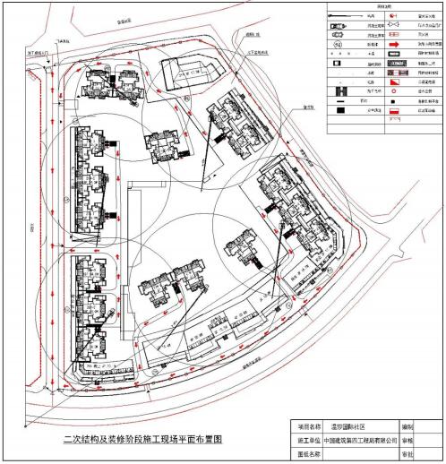 二次结构及装修阶段施工现场平面布置图.jpg