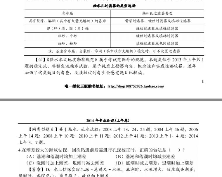2014年注册岩土工程师考试专业知识试题及答案_3