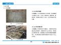 【中建】工程实体质量精细化图集(土建部分,近200页,附图多)