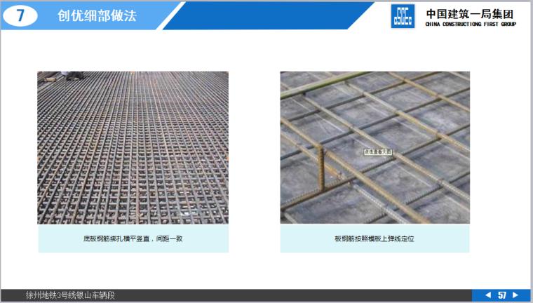 徐州地铁3号线银山车辆段项目策划汇报(共151页,图文丰富)_5