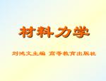 材料力学课件刘鸿文版