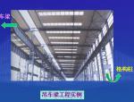 重型厂房钢结构设计讲义PPT(共46页,图文)
