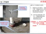 知名企业《水暖工程技术质量标准交底》模板