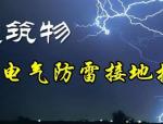 建筑电气设计|图文详解——防雷接地系统