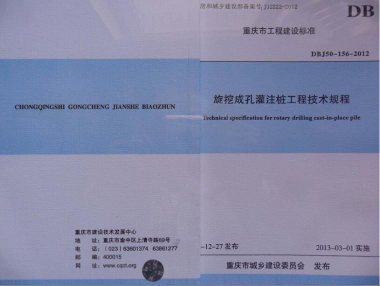 重庆市旋挖成孔灌注桩工程技术规程DBJ50-156-2012