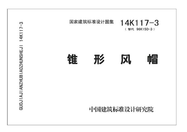 14K117-3锥形风帽