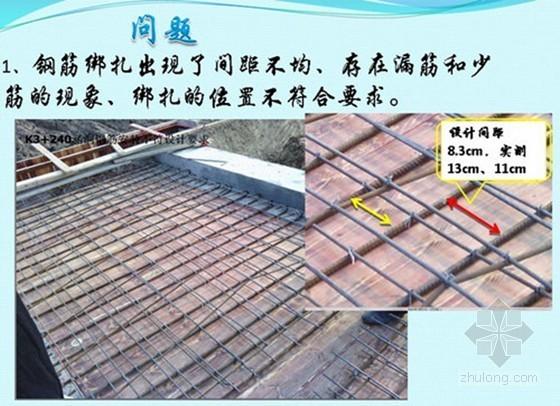 道路工程监理工地例会材料整理(附图 PPT)