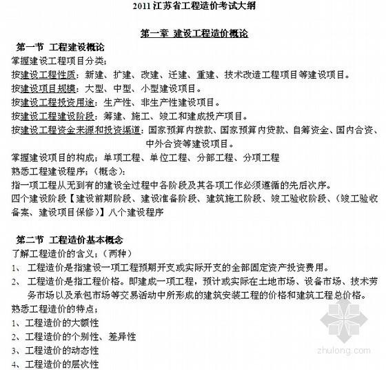 [江苏]2011年造价员考试(土建、安装、市政、装饰)考点汇编