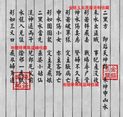 陈益峰:李湘生原始版《二十四山经》经文_6