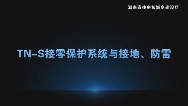湖南省建筑施工安全生产标准化系列视频—施工用电_19