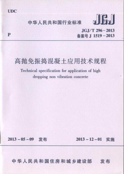 JGJT 296-2013 高抛免振捣混凝土应用技术规范