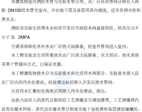 北京市亦庄经济技术开发区净化空调施工组织设计方案