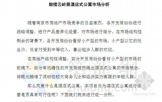 [南京]酒店式公寓市场分析研究报告