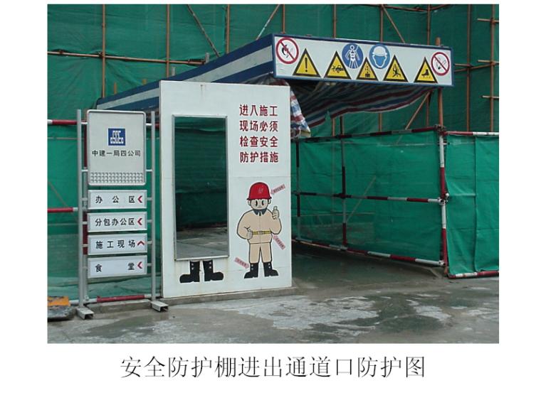 工地施工安全防护施工方案培训总结
