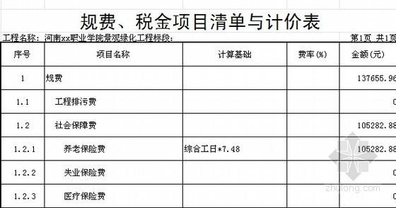 [河南]学院景观绿化工程量清单报价书