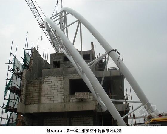 钢结构屋面大型弯弧钢管桁架整体吊装施工工法(图)