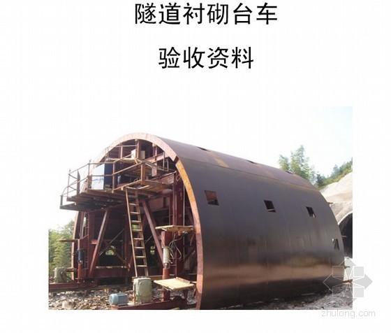 [福建]隧道工程衬砌台车验收资料(中铁)