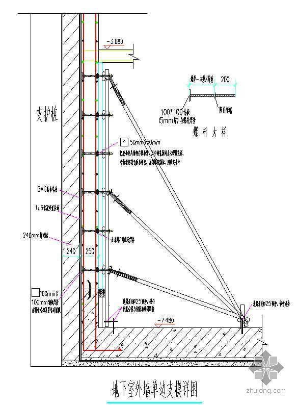 地下室墙体单面模板施工方法(附图)