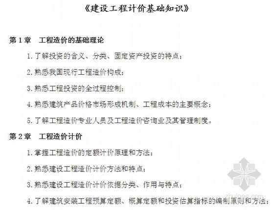 [广东]工程造价员专业资格考试大纲(2012)