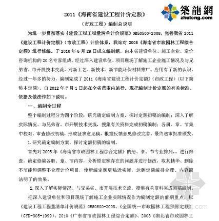 [最新]2011海南省市政工程定额交底资料(185页)