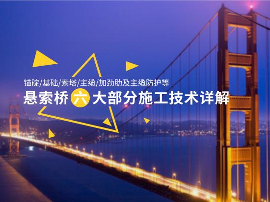锚碇/基础/索塔/主缆/加劲肋及主缆防护等悬索桥六大部分施工技术详解