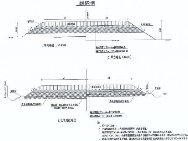 地震液化软土区双向四车道一级公路工程设计图444页(路桥涵,交通安全设施)